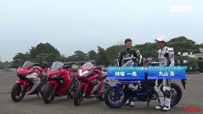 Ada empat motor super sport 250 cc yang disiapkan. Uji coba dilakukan oleh sang penguji coba utama dari Young Machine, Hiroshi Maruyama, dan Kazuma Mochizuka dari SS Mochizuka Racing Service Shop yang membantu mempersiapkan motor-motor tersebut.
