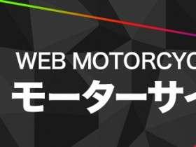 Motorcycle Show 2020 Webike Indonesia