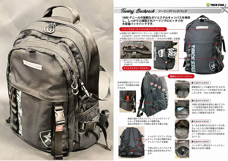 Touring Backpack Trick Star