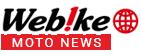 Berita Seputar Motor | Webike Indonesia