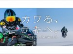 Kawasaki Changing Forward Motorcycle Version Ninja H2